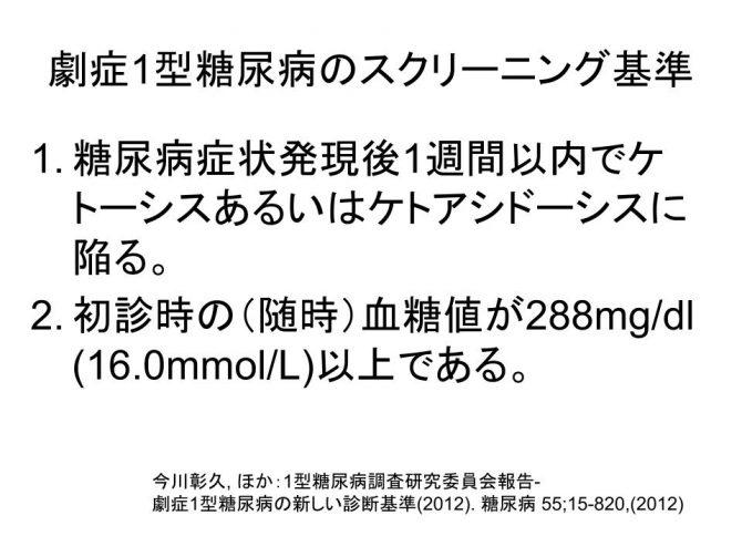 劇症1型糖尿病のスクリーニング基準