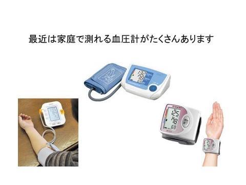 家庭用血圧計