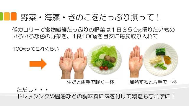 野菜・海藻・きのこ